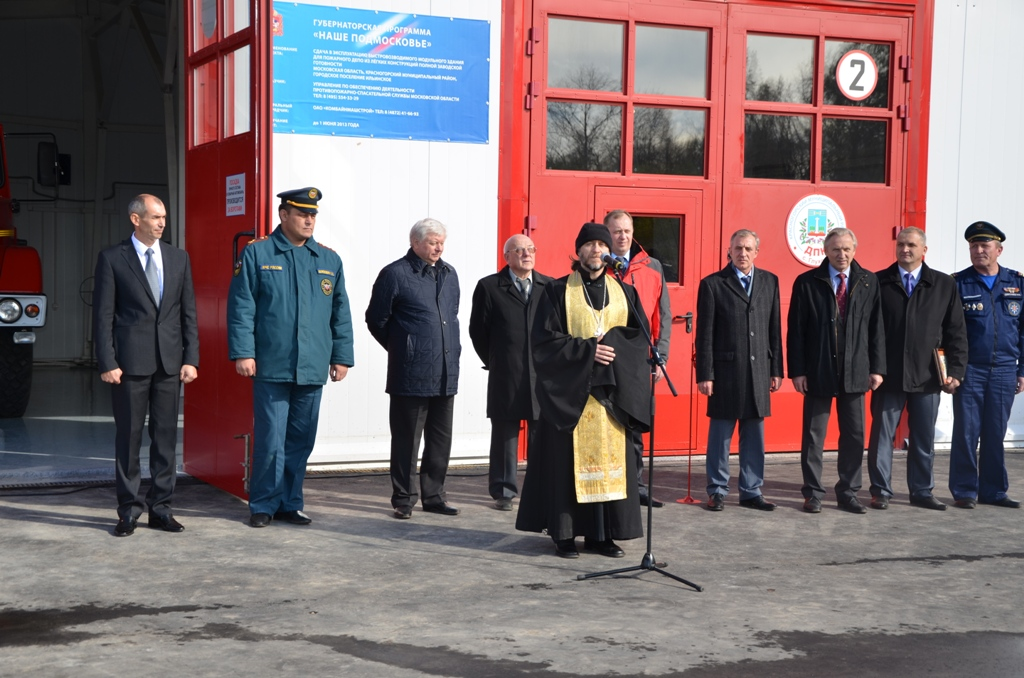 Красногорское территориальное управление силами и средствами, ГКУ Мособлпожспас